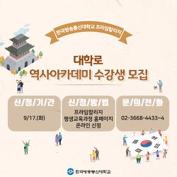 프라임칼리지, 대학로 역사아카데미 수강생 모집
