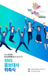 2020 코리아이스터퍼레이드 SNS 홍보대사 위촉식 @CTS기독교TV