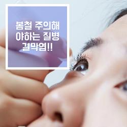 눈병의 계절!! 봄철 결막염증상 및 예방법은 무엇일까요?