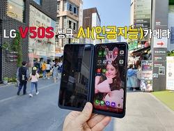 똥손도 AI카메라 인공지능이 살리는 LG V50S 카메라