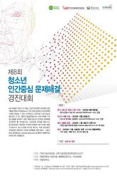 <제8회 청소년 인간중심 문제해결 경진대회>가 열립니다!