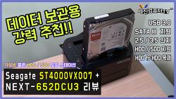 [리뷰] 4TB HDD + 도킹 스테이션 (NEXT-652DCU3) 리뷰