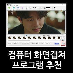 [한캡쳐 플러스] 화면 캡쳐 프로그램 추천