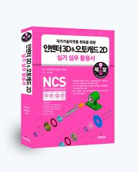 국가기술자격증 취득을 위한 인벤터 3D & 오토캐드 2D 실기 실무 활용서