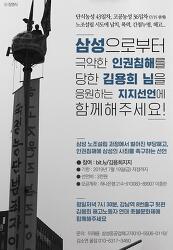 삼성으로부터 극악한 인권침해를 당한 해고 노동자 김용희 님께 힘을!