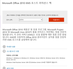 Windows Server 2016 KMS HOST 에서 Office 2010 인증 방법