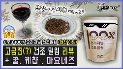 [리뷰] OmO 100% 오리지널 건조밀웜 먹방!!
