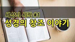 세상의 시작 #1. 성경의 창조 이야기