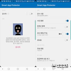"""스마트폰 보안 강화 방법 앱 잠금 """"스마트 앱 프로텍터"""""""
