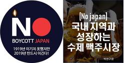 [No japan] 국내 지역과 성장하는 수제 맥주시장