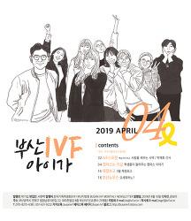 2019년 4월 부산IVF소식지