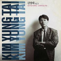 김영태 - 내가 부를 너의 이름 (1990)