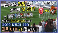 [축구로그 ep.24] 2019.10.06 - 제주 유나이티드 vs 경남FC