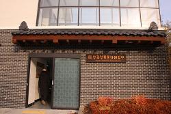 대구 모명재 한국전통문화체험관