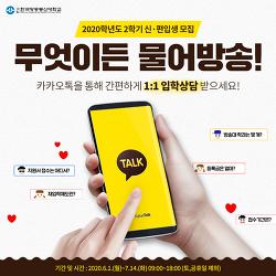 한국방송통신대학교, 2020학년도 2학기 카카오톡 입학전용 상담 진행