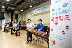 한국메세나협회, 크라운-해태제과와 '크라운해태 국악캠프' 개최