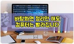 바탕화면 정리로 컴퓨터 빠르게 하는 방법