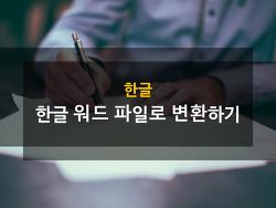 [한글 실무 강좌] 한글 워드 파일로 변환하기