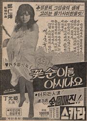 """""""꽃순이를 아시나요"""" 1979 윤세원 - 환상 (1978)"""