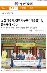 지리산 산청대원사와 진주대봉로타리클럽 업무협약(MOU)체결