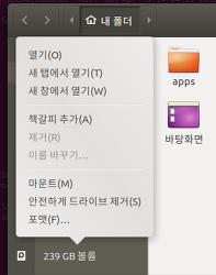ubuntu 18.04 - usb 장치를 연결해제하는 좋은 방법이 뭘까?