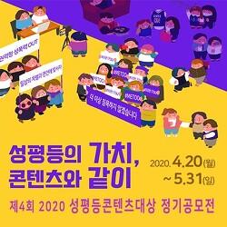 *한국양성평등교육진흥원, 2020 성평등콘텐츠대상 정기 공모전 개최