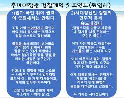 ●추미애 장관 검찰개혁 5 포인트●[취임사 전문]