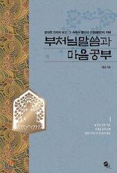 부처님말씀과 마음공부  개정판 출간