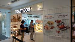 싱가폴 카야 토스트; 야쿤 카야 토스트 보다는 비싸고 양도 적은  토스트 박스 Toast box