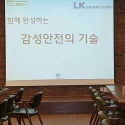 (안전보건교육/산업안전교육) LK엔지니어링 - 근로자 안전보건교육 - 박지민강사