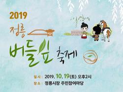 2019 정릉버들잎 축제