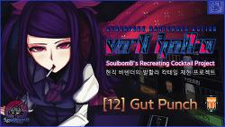[게임 칵테일 재현 프로젝트] VA-11 HALL-A_12 : Gut Punch