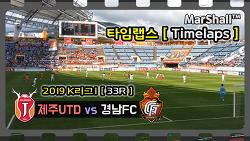 [직캠] 타임랩스 영상 - 2019.10.06 제주 유나이티드 vs 경남FC