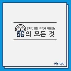 [카드뉴스] 영화 한 편을 1초 만에 다운받는 5G의 모든 것