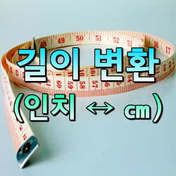 인치 센티미터(센치) 변환 (표, 계산)