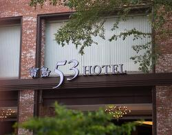 대만 타이중 53 호텔 (53 Hotel)
