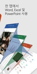 엑셀, 워드, 파워포인트 등 통합 모바일 앱 office(오피스) 앱
