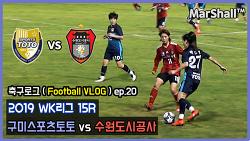 [축구로그 ep.20] 2019.08.12 - 구미스포츠토토 vs 수원도시공사