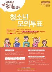 [마실통신 4월호] 4.15 제21대 국회의원 선거, 청소년 선거인단 모집