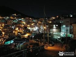 부산 감천문화마을 야간 풍경