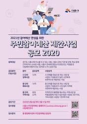 2020 시흥시 주민참여예산 제안사업 공모 시작