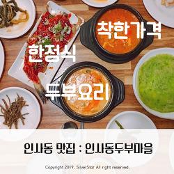 맛집REVIEW : 인사동두부마을 :: 인사동맛집, 쌈지길맛집, 저렴한 한정식