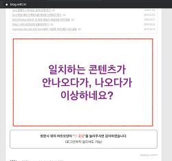 AdSense 일치하는 콘텐츠 광고가 공백으로 나오지 않을 때