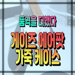 게이즈랩의 에어팟 가죽 케이스로 1세대 AirPods 품격 up!!