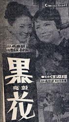 """""""흑화""""(黑花) 1968 이미자 - 첫눈 내린 거리"""