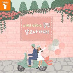 [연애 정보] 소개팅 성공하는 꿀팁, 알고 나가자!