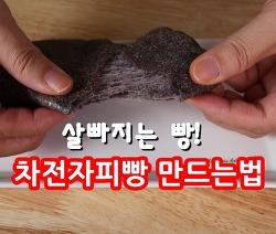 살빠지는 다이어트 빵 차전자피빵 만드는법