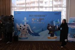 2020 평창평화포럼 주변 행사 범이와 곰이 율동송