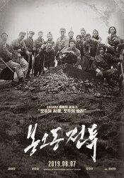 최신개봉영화추천-봉오동 전투. 아쉬움이 남는다.