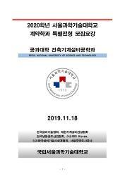 [서울과학기술대학교] 2020년 건축기계설비공학과 편입생 모집 안내